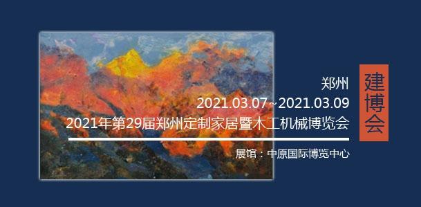 2021年第29届郑州定制家居暨木工机械博览会