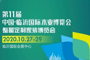 2020第11届中国·临沂国际木业博览会