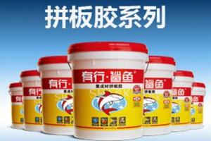 上海方行粘合剂松木拼板胶耐水煮拼板胶高清图片