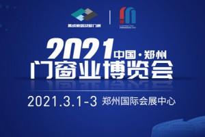 2021中国郑州门窗业博览会