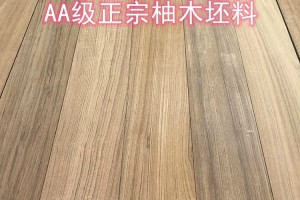 柚木地板坯料厂家直销