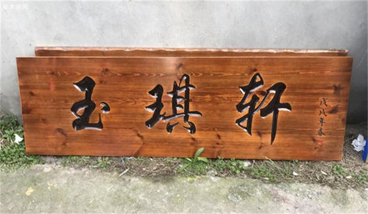 喷砂机在木材家具行业的应用图片