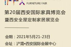 第20届西安国际家具博览会
