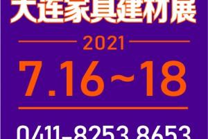 2021第26届中国国际家具建材及木工机械原辅材料(大连)展