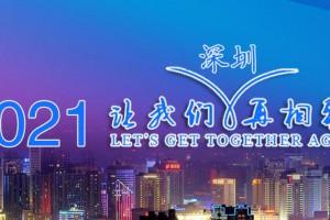 2021年中国(深圳)国际防水材料展览会
