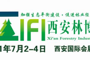 中国(西安)国际林业博览会暨林业产业峰会