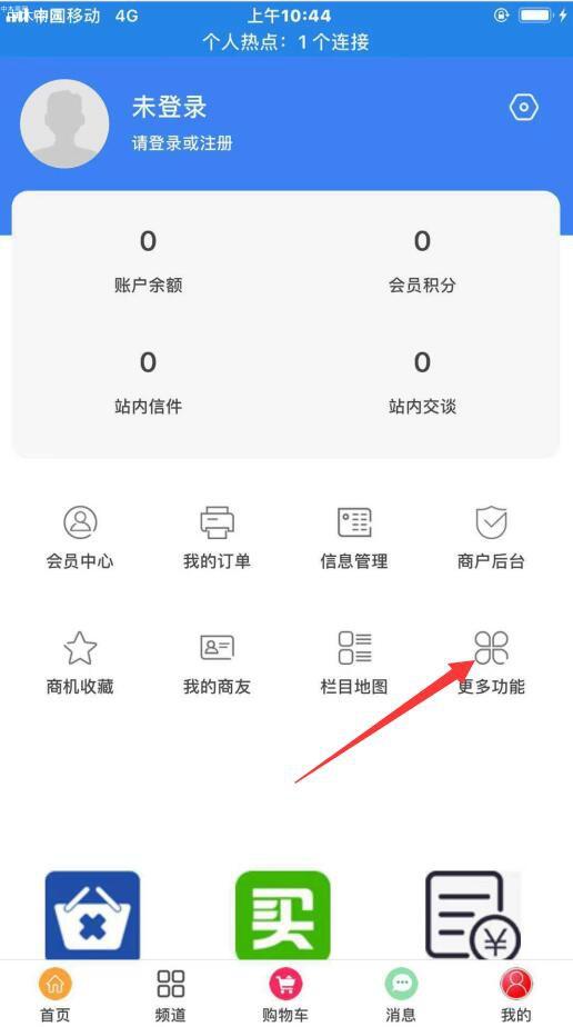 中木商网手机APP下载方法图片