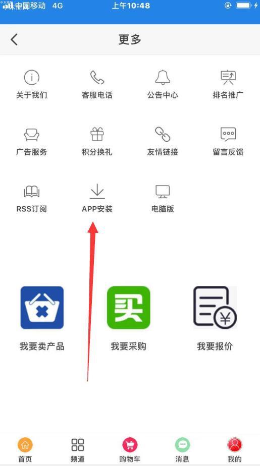 中木商网手机APP下载方法价格
