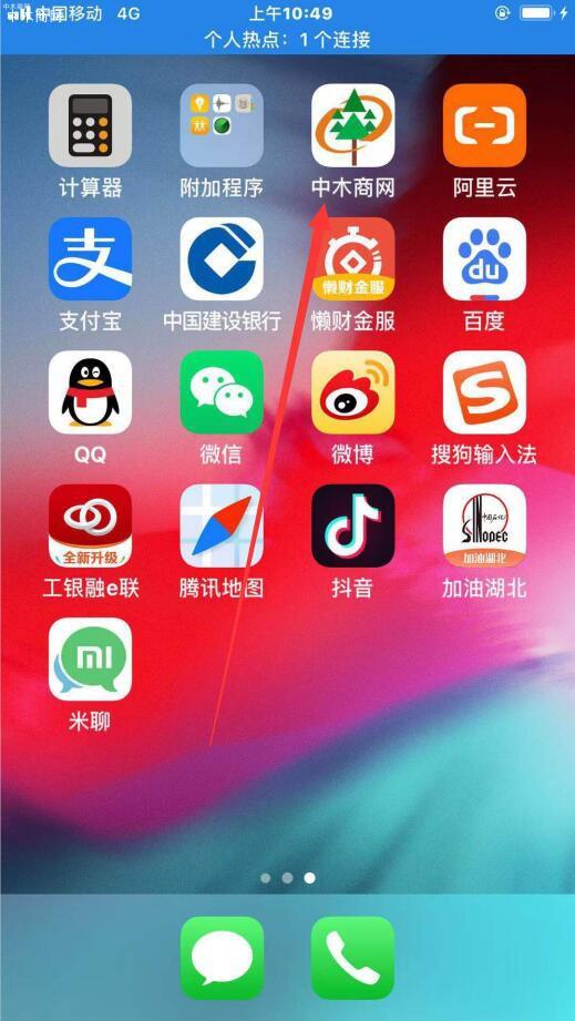 中木商网手机APP下载方法厂家