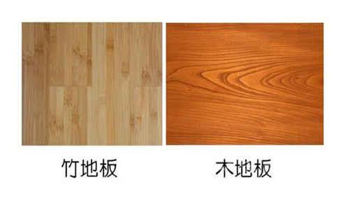 选地板是竹地板好还是木地板好