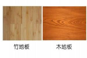 选地板是竹地板好还是木地板好?