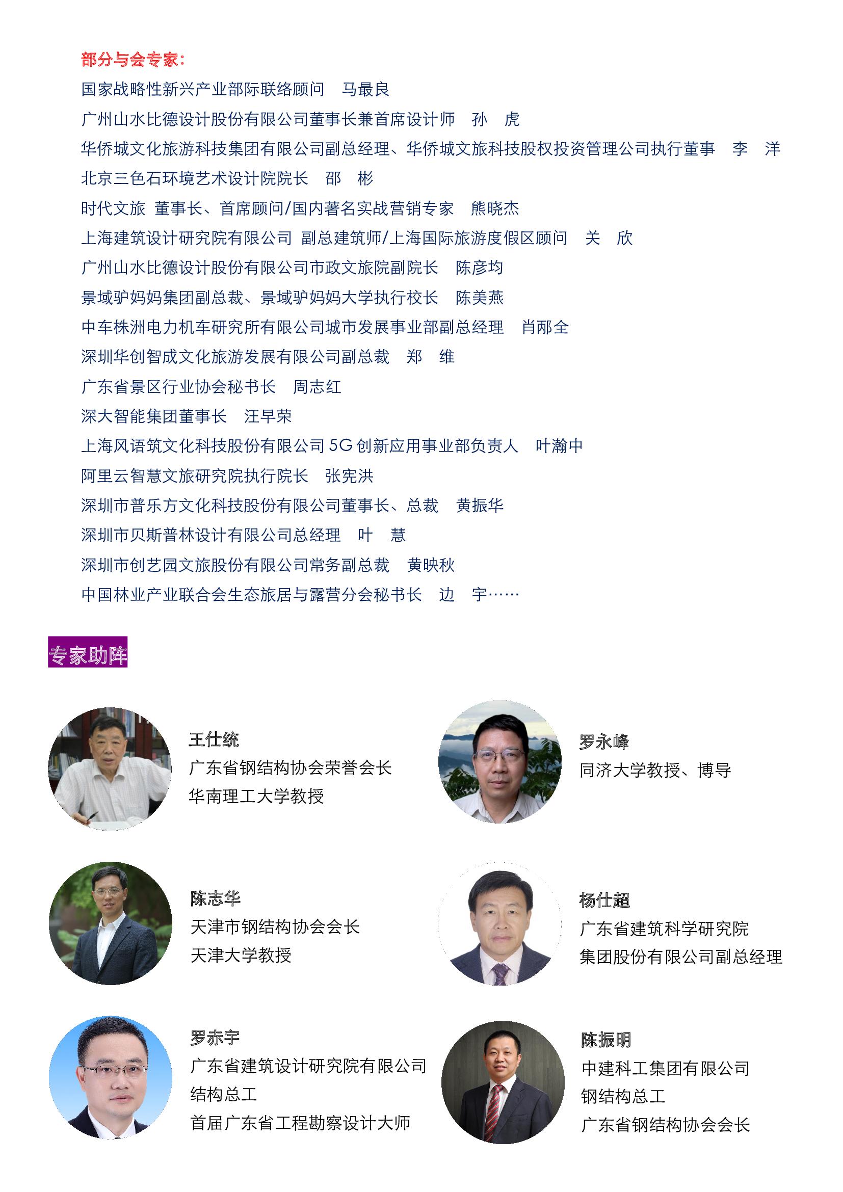 2021第十三届中国国际集成住宅产业博览会暨建筑工业化产品与设备展求购