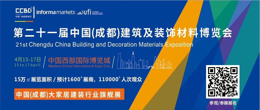 """2021中国成都建博会4月举办,探索""""会展+产业""""发展新路径图片"""