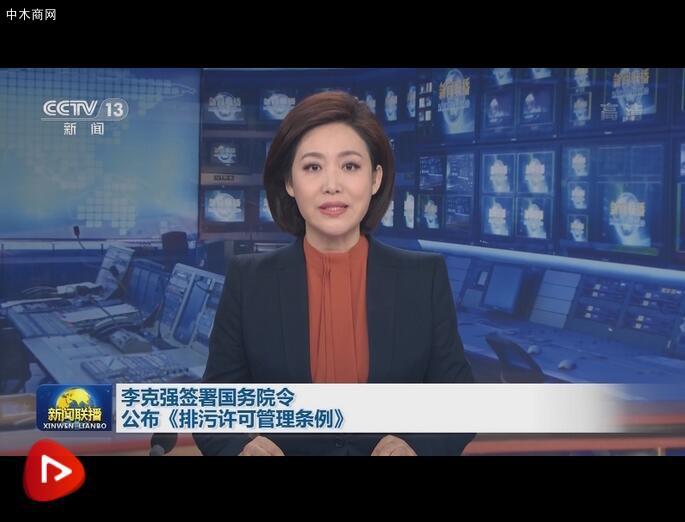 李克强签署国务院令 公布《排污许可管理条例》
