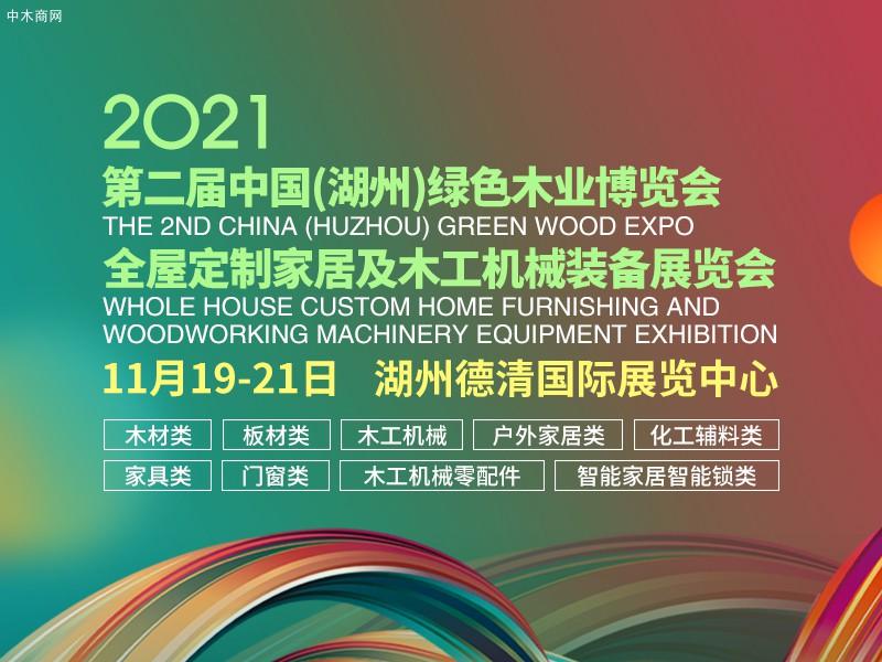 2021第二届中国(湖州)绿色木业博览会