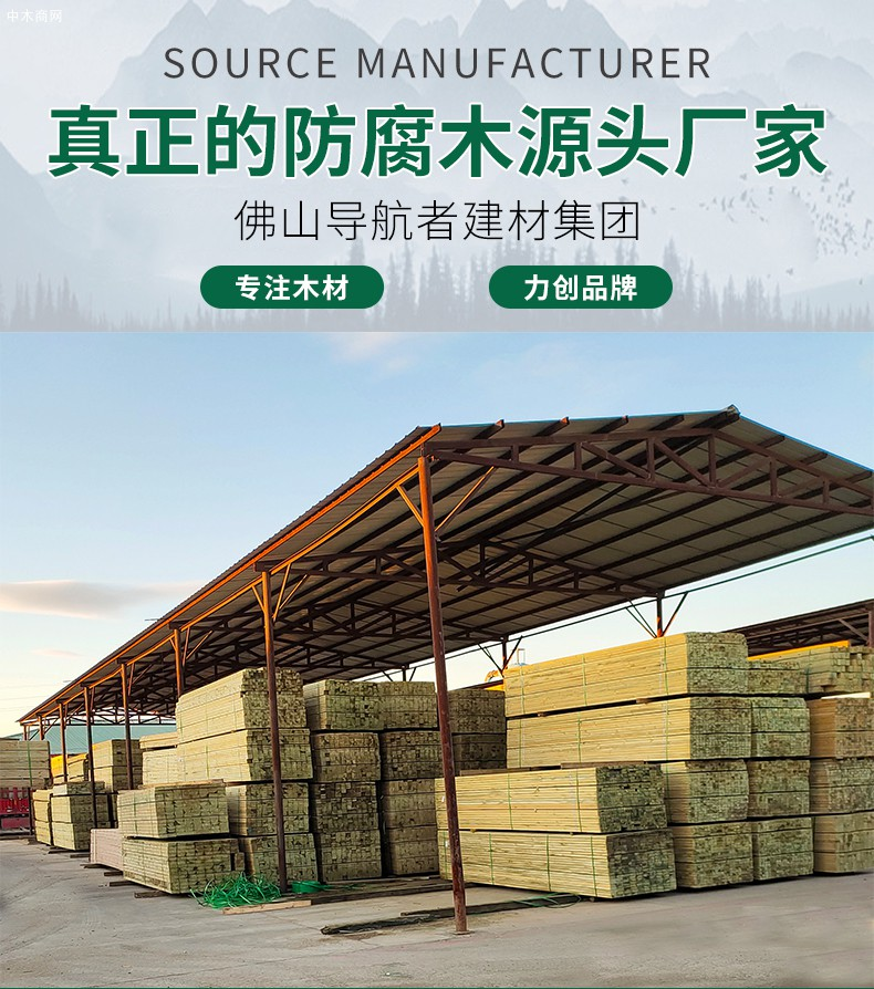 工厂满洲里供应樟子松防腐木户外芬兰松防腐木桑拿板批发