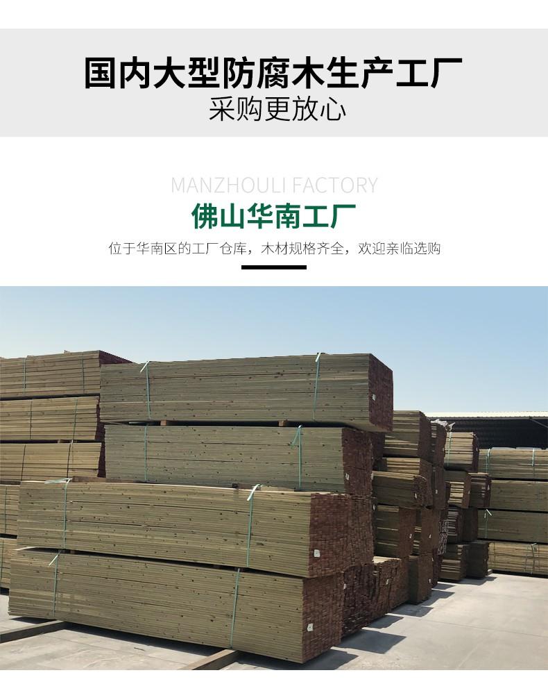 工厂满洲里供应樟子松防腐木户外芬兰松防腐木桑拿板批发品牌