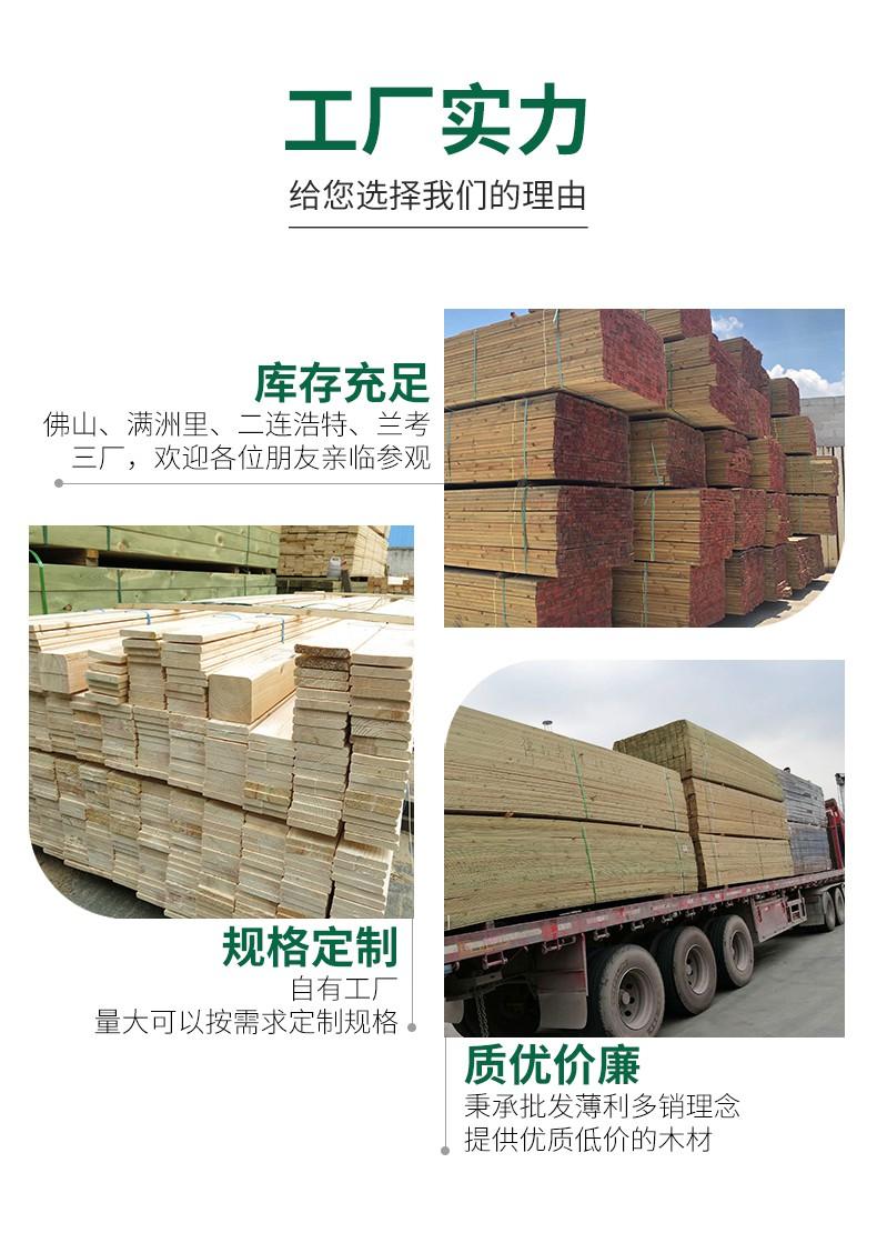 工厂满洲里供应樟子松防腐木户外芬兰松防腐木桑拿板批发价格