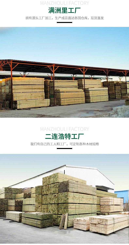 工厂满洲里供应樟子松防腐木户外芬兰松防腐木桑拿板批发厂家