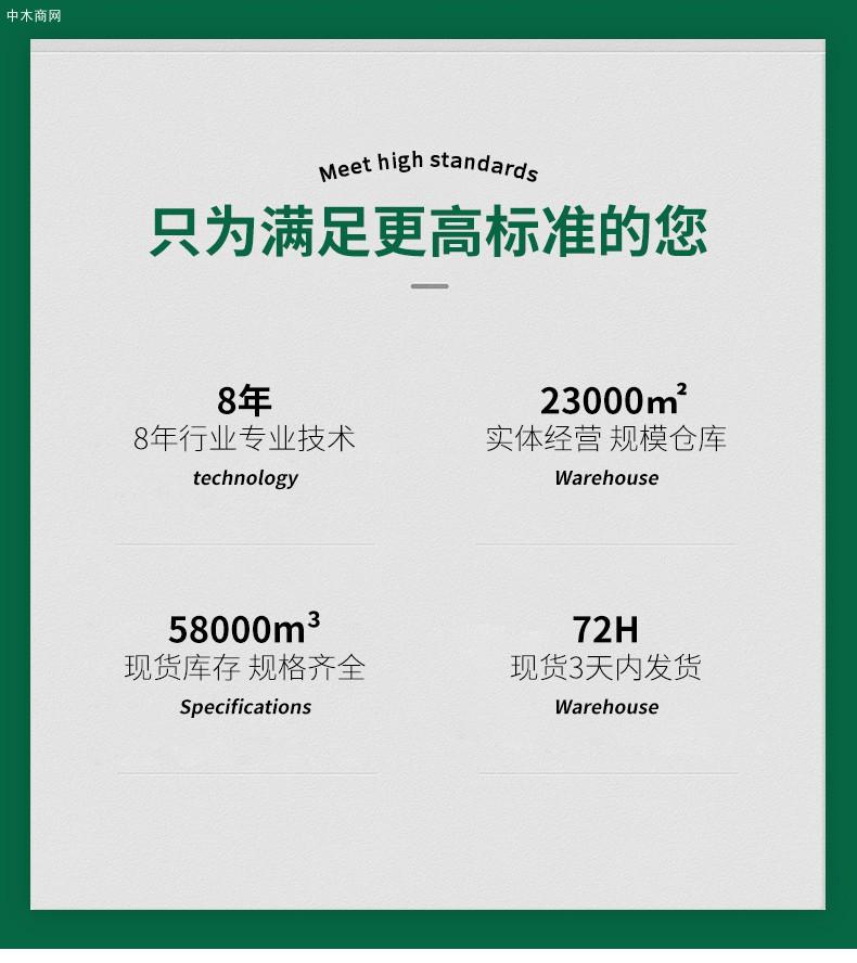 广东户外樟子松防腐木木方板材碳化木桑拿板芬兰松工厂批发图片