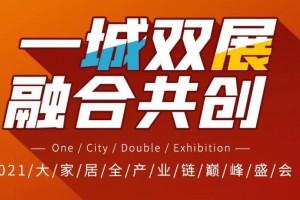 """硬核""""双展""""乘""""势""""而来!4月16-18日,郑州大家居博览会将璀璨绽放"""