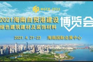 2021海南建博会