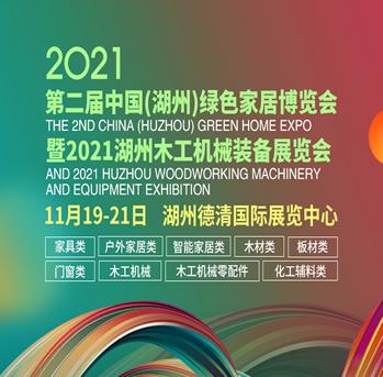 2021第二届中国(湖州)绿色家居博览会