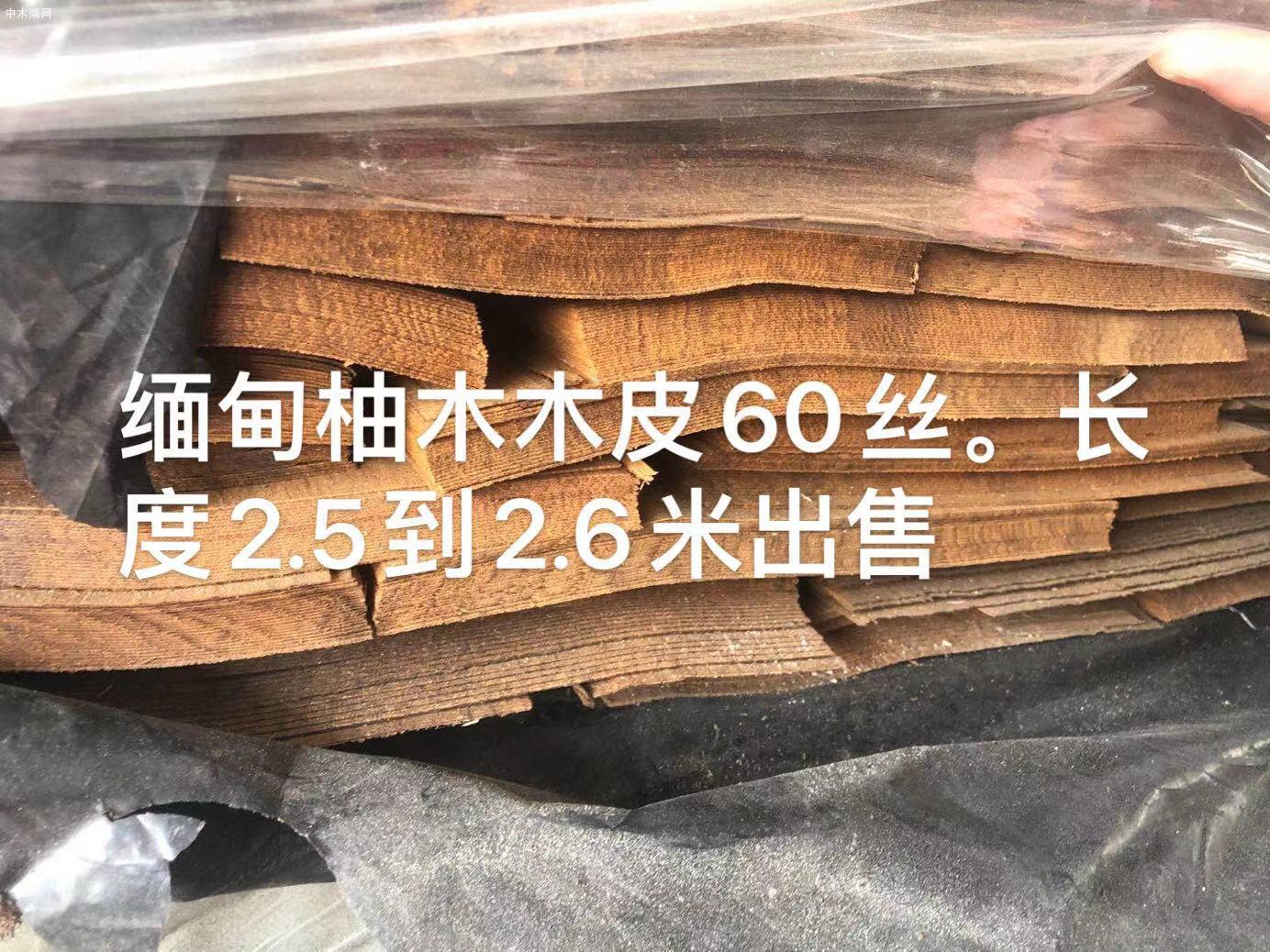 缅甸柚木木皮60丝生产厂家批发