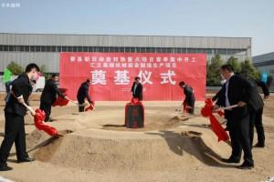 费县宸鸿科技超强植物纤维条板生产项目开工