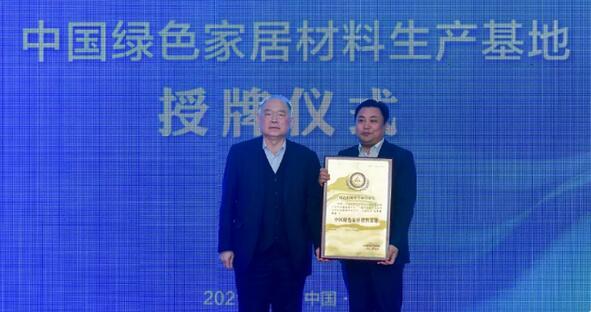 """临沂市费县被授予""""中国绿色家居材料基地""""称号图片"""
