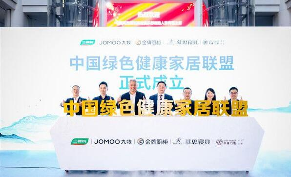 中国绿色健康家居联盟成立金牌厨柜等五大品牌联合共建绿色新生态