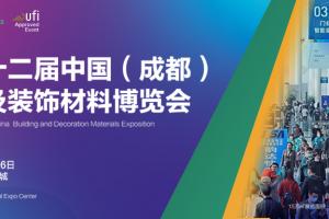 立足西部链接全国商机无限——2022中国成都建博会招商正式启动