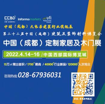 第二十二届中国(成都)建筑及装饰材料博览会