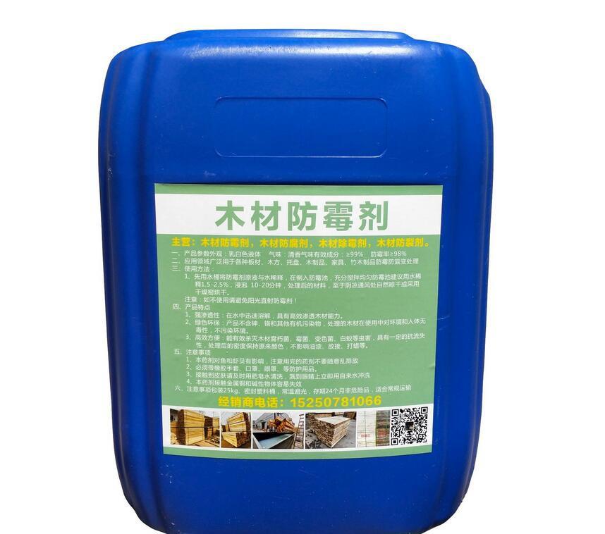 求购:木材防腐剂