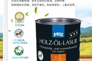 德国进口户外木蜡油,PNZ木蜡油,户外防腐木蜡油