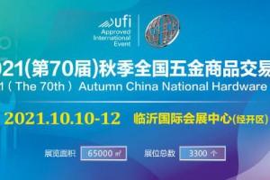 2021(第70届)秋季全国五金商品交易会