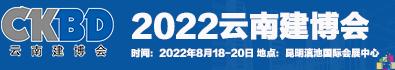 2022第十三届云南国际建筑及装饰材料博览会