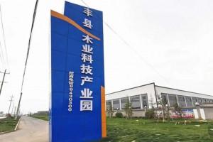 丰县宋楼木业科技产业示范园顺利通过国家级验收