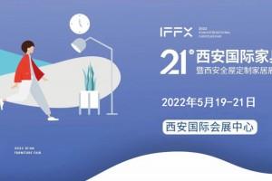 第21届西安国际家具博览会暨西安全屋定制家居展览会