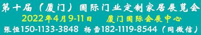2022第十届中国(厦门)国际门业、定制家居及木工机械展览会