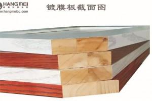 航美实木镀膜板实木基材