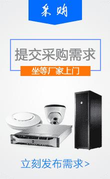 中木商网-采购平台
