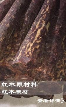 红木原材料