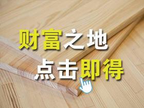 实木板材价格