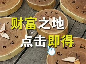 木制品价格